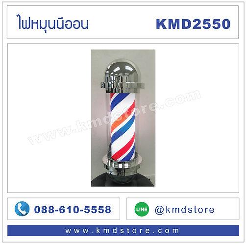 KMD2550 ไฟหมุนนีออน