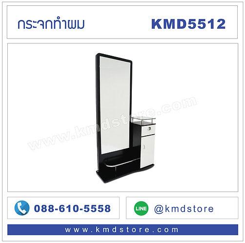 KMD5512 กระจกทำผม