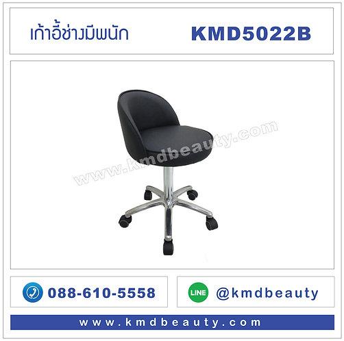 KMD5022B เก้าอี้ช่างมีพนัก