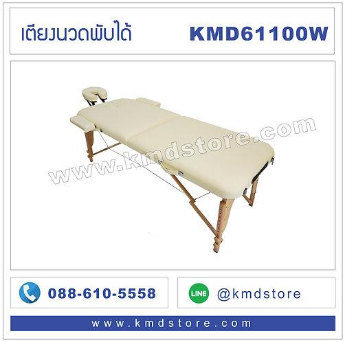 KMD61100W เตียงนวดพับได้