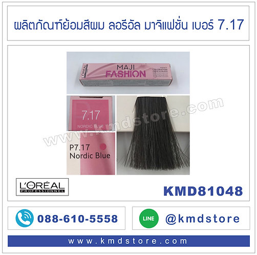 KMD81048 ครีมเปลี่ยนสีผม LOREAL Maji Fashion เบอร์ 7.17