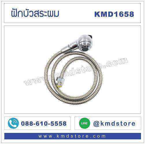 KMD1658 ฝักบัวสระผม ปรับได้