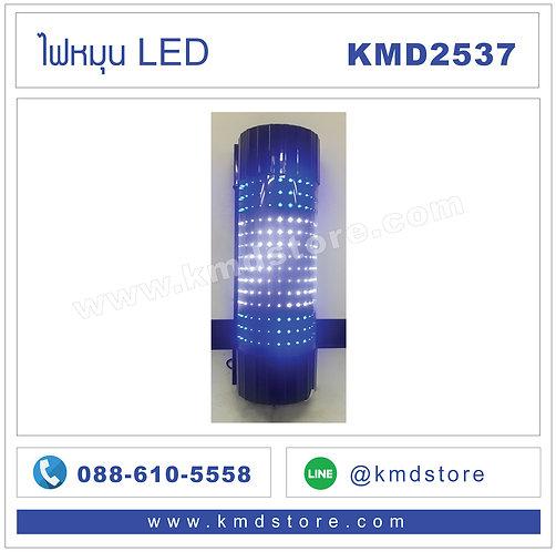 KMD2537 ไฟหมุน LED