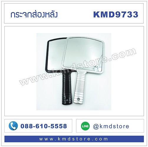 KMD9733 กระจกส่องหลัง มีมือจับ