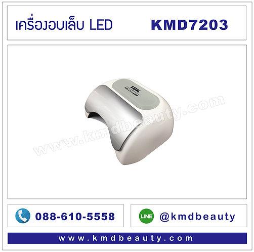 KMD7203 เครื่องอบเล็บ LED