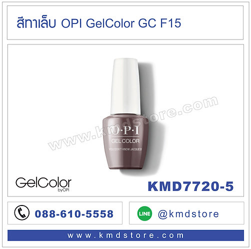 KMD7720-5 สีทาเล็บ OPI Gelcolor - You Don't Know Jacques! / GCF15