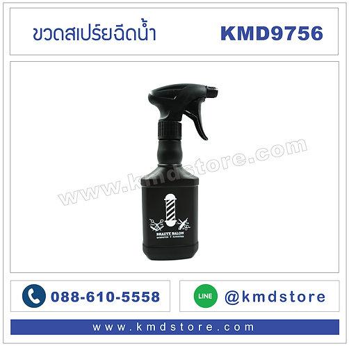 KMD9756 ขวดสเปร์ยฉีดน้ำ