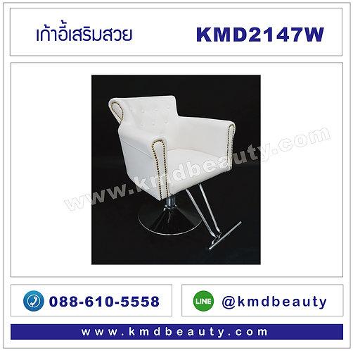 KMD2147W  เก้าอี้เสริมสวย