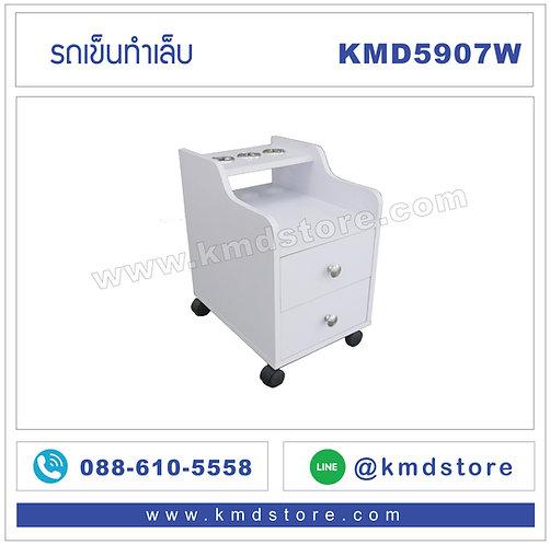 KMD5907W  รถเข็นอุปกรณ์ทำเล็บ