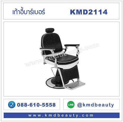 KMD2114 เก้าอี้ตัดผมชาย