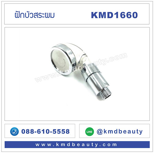 KMD1660 ฝักบัวสระผม