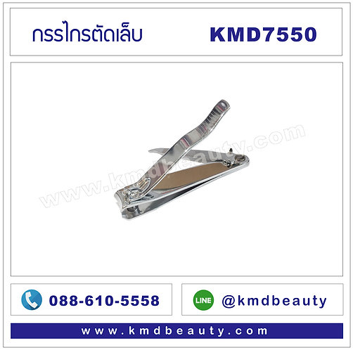 KMD7550 กรรไกรตัดเล็บ