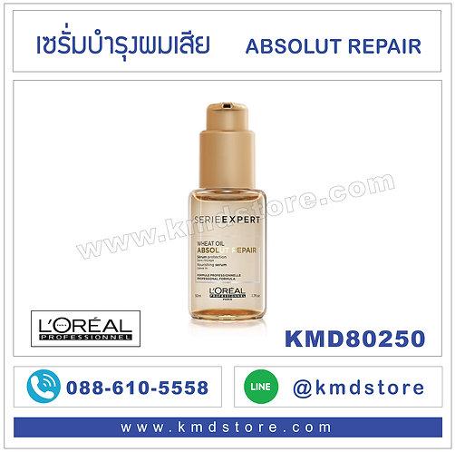 KMD80250 เซรั่มบำรุงผม ไม่ต้องล้างออก / LOREAL ABSOLUT REPAIR SERUM 50 ml
