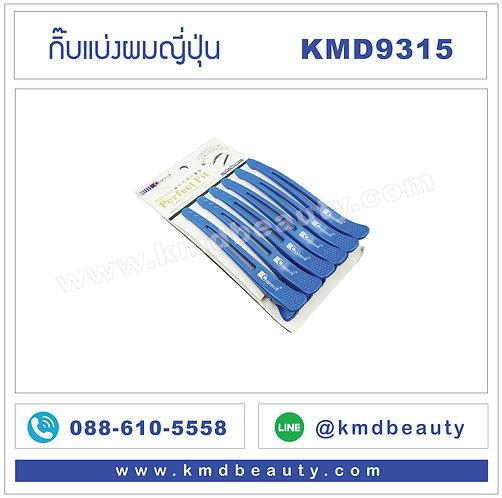 KMD9315 กิ๊บแบ่งผมญี่ปุ่น สีน้ำเงิน
