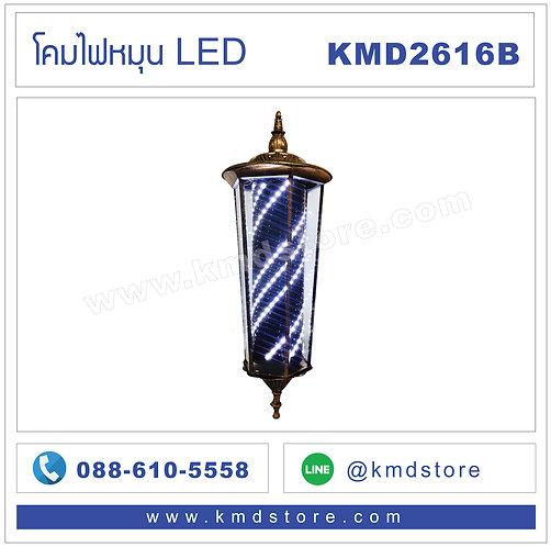 KMD2616B โคมไฟหมุน LED