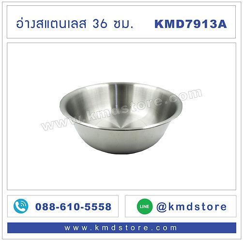KMD7913A อ่างสแตนเลส 36 ซม.