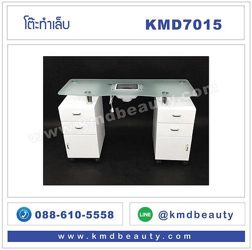 KMD7015 โต๊ะทำเล็บมือ