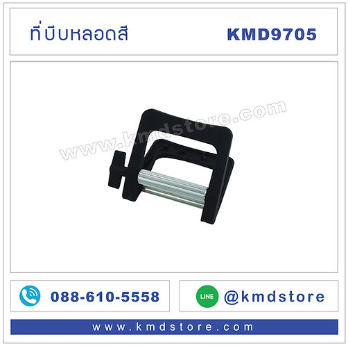 KMD9705 ที่บีบหลอดสี