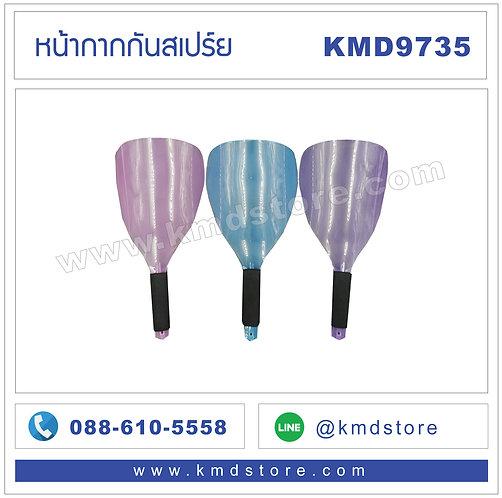 KMD9735 หน้ากากกันสเปร์ย