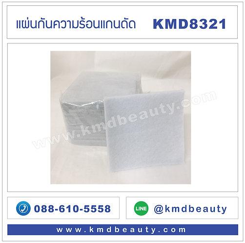 KMD8321 แผ่นกันความร้อนแกนดัด