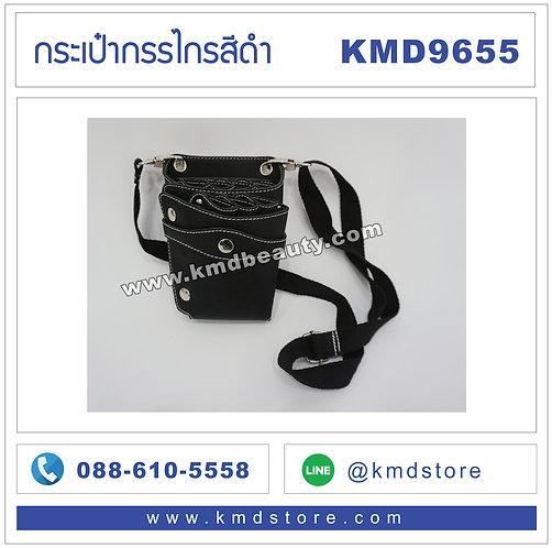 KMD9655 กระเป๋ากรรไกรสีดำ