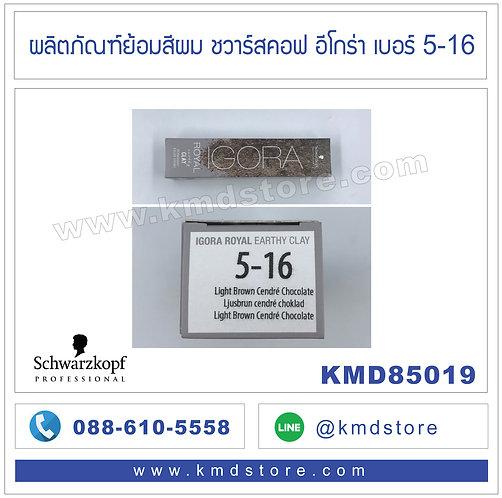 KMD85019 Schwarzkopf Igora Royal Earthy Clay #5-16