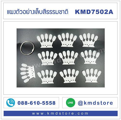 KMD7502A แผงตัวอย่างเล็บ สีธรรมชาติ