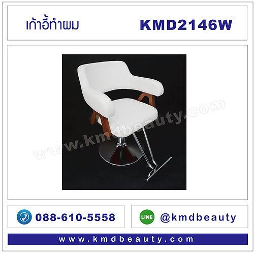 KMD2146W เก้าอี้ทำผม