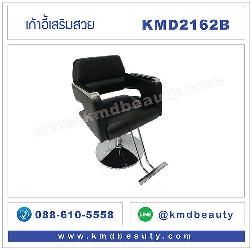 KMD2162B เก้าอี้เสริมสวย
