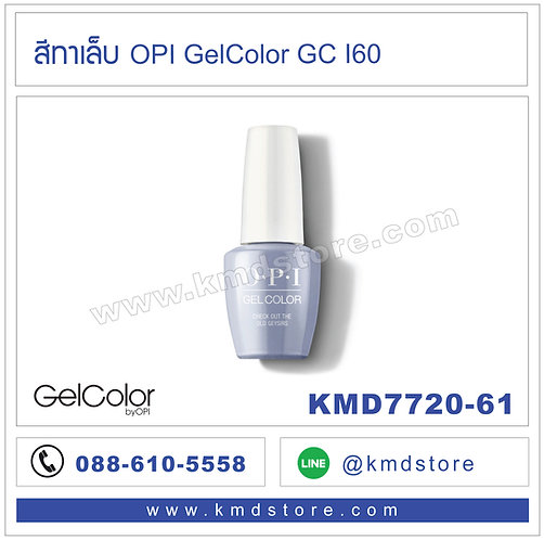 KMD7720-61 สีทาเล็บ OPI GelColor - Check Out the Old Geysirs / GCI60