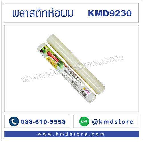 KMD9230 พลาสติกห่อผม