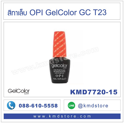 KMD7720-15 สีทาเล็บ OPI Gelcolor - Are We There Yet / GCT23