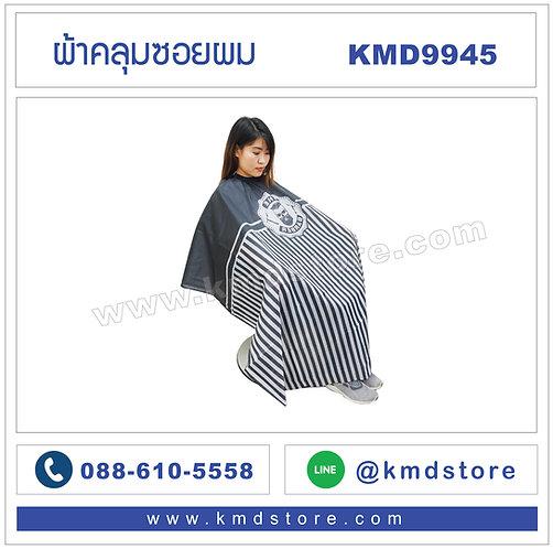 KMD9945 ผ้ารองซอยบาร์เบอร์