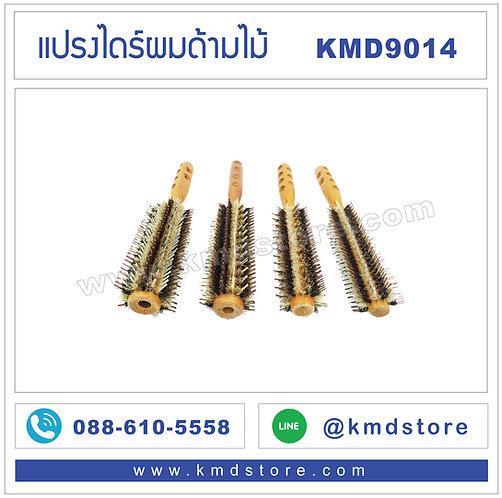 KMD9014 แปรงไดร์ผม
