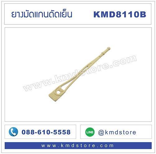 KMD8110B ยางมัดแกนดัดเย็น