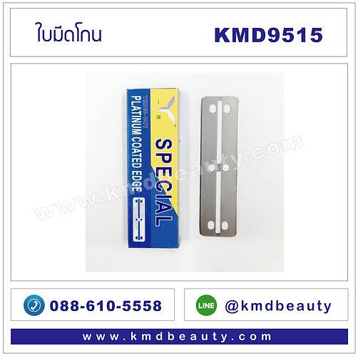 KMD9515 ใบมีดโกน