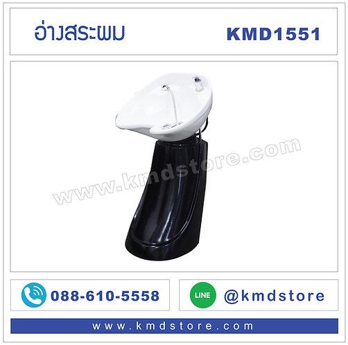 KMD1551 อ่างสระผม พร้อมแท่นไฟเบอร์กลาส