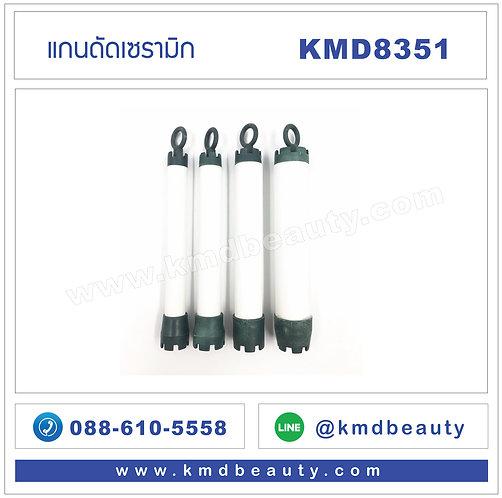 KMD8351 แกนดัดเซรามิก หัวหยัก