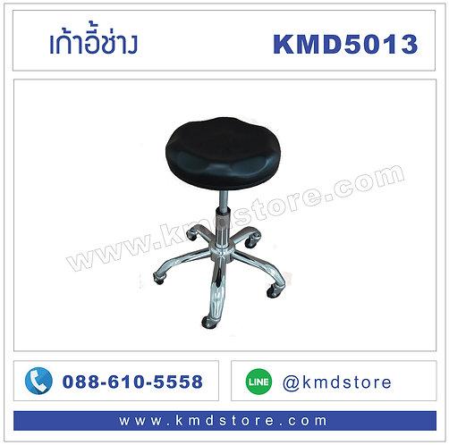KMD5013 เก้าอี้ช่าง