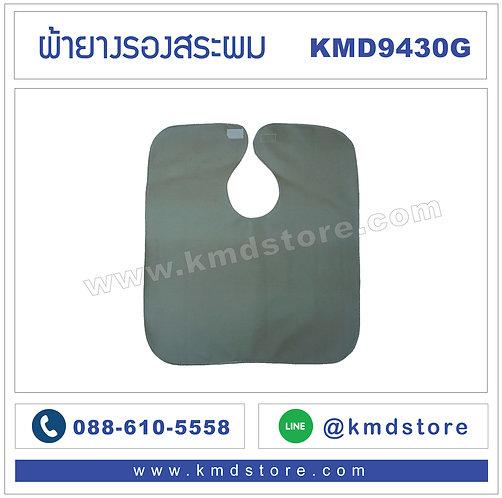 KMD9430G ผ้ายางรองสระสีเทา