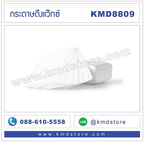 KMD8809 กระดาษดึงแว๊กซ์