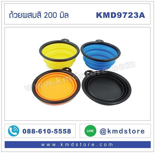 KMD9723A ถ้วยผสมสีซิลิโคน พับเก็บได้  200 มิล