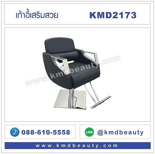 KMD2173 เก้าอี้เสริมสวย