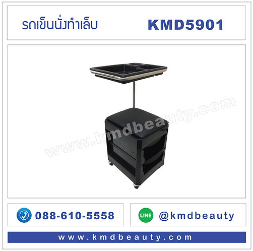 KMD5901 รถเข็นนั่งทำเล็บ