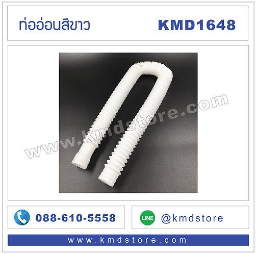 KMD1648 ท่ออ่อนอ่างสระผม