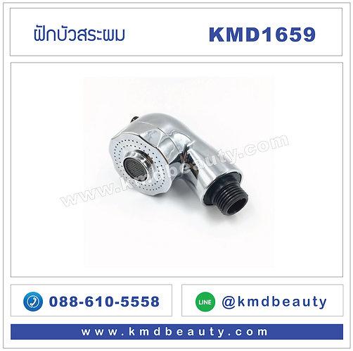 KMD1659 ฝักบัวปรับได้
