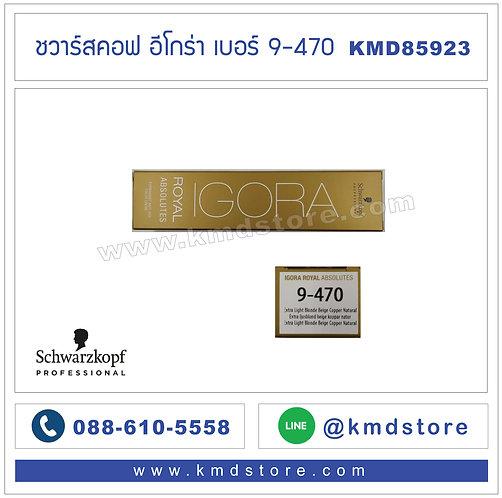 KMD85923-Schwarzkopf-Igora-Royal-Extra-Light-Blonde-Beige-Copper-Natural-#9-470