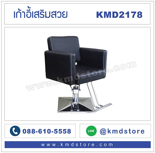 KMD2178 เก้าอี้ทำผมสไตล์โมเดิล