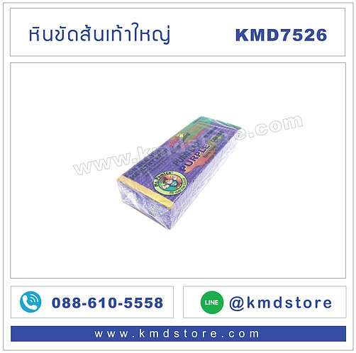 KMD7526 หินขัดส้นเท้า PUMI BAR