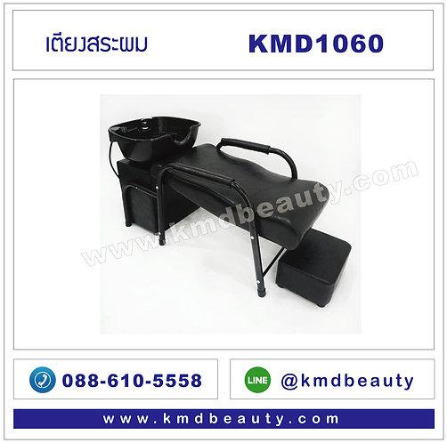 KMD1060 เตียงสระผม